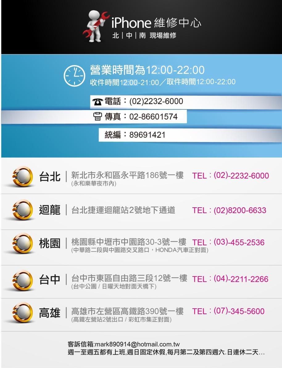 iPhone-官網地址及上班時間-迴龍