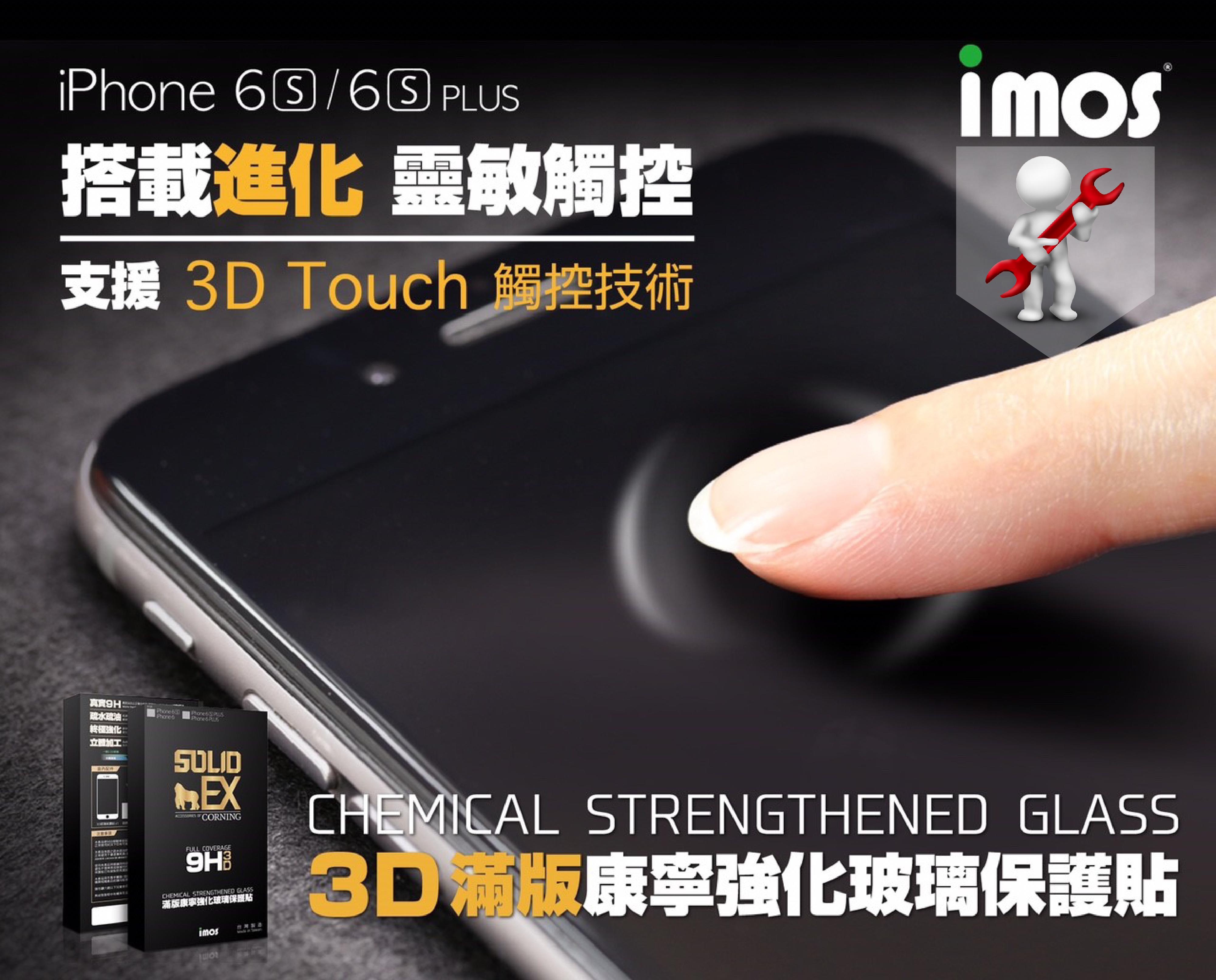 20151016_3D康寧玻璃保護貼-08