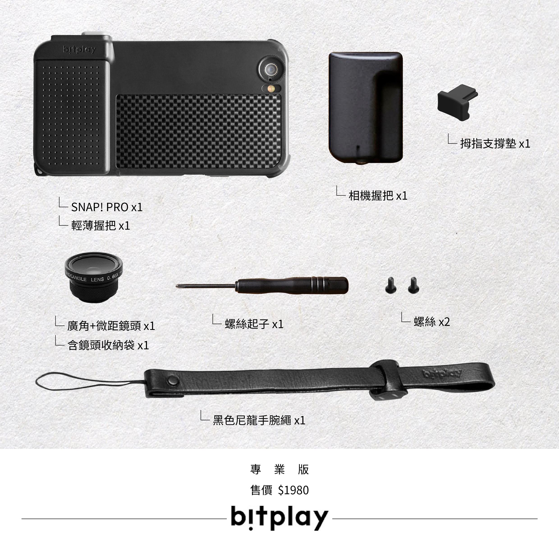 bitplay專業版_黑